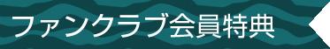 JZ_title_mini_tokuten