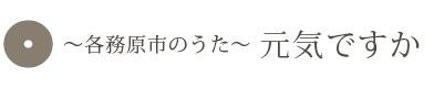 title_genki